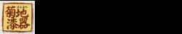 株式会社 菊地漆器【公式サイト】
